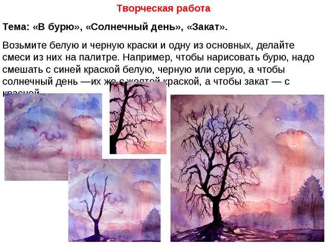 Творческая работа Тема: «В бурю», «Солнечный день», «Закат». Возьмите белую и...