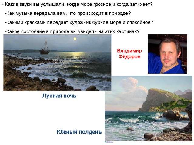 - Какие звуки вы услышали, когда море грозное и когда затихает? Как музыка пе...