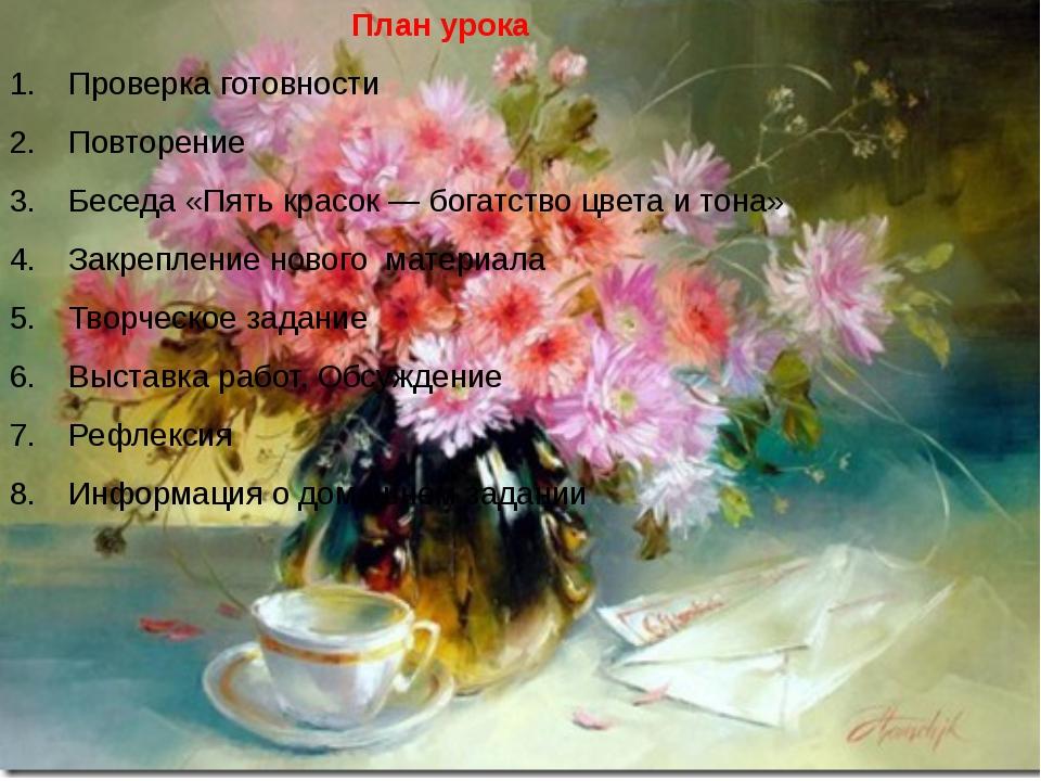 План урока Проверка готовности Повторение Беседа «Пять красок — богатство цве...