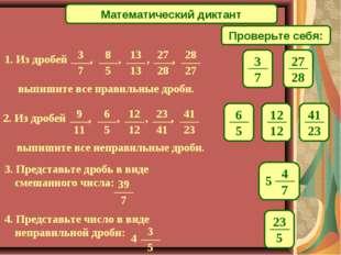 Математический диктант Проверьте себя: