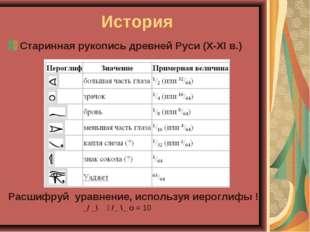 История Старинная рукопись древней Руси (X-XI в.) Расшифруй уравнение, исполь