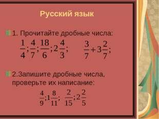 Русский язык 1. Прочитайте дробные числа: 2.Запишите дробные числа, проверьте