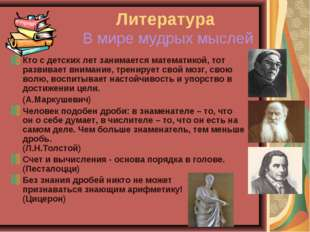 Литература В мире мудрых мыслей Кто с детских лет занимается математикой, тот