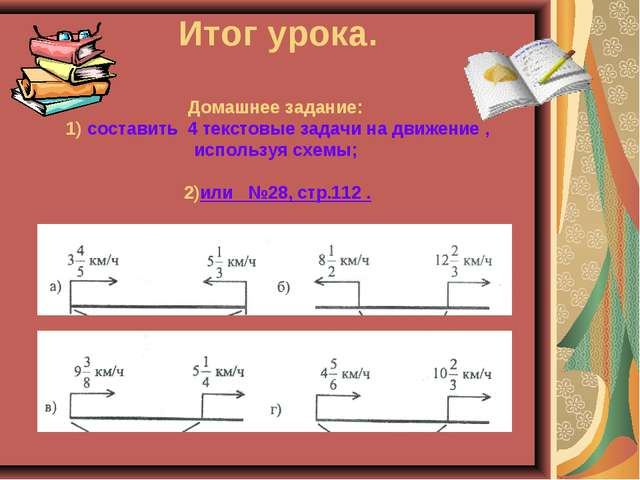 Итог урока. Домашнее задание: 1) составить 4 текстовые задачи на движение ,...