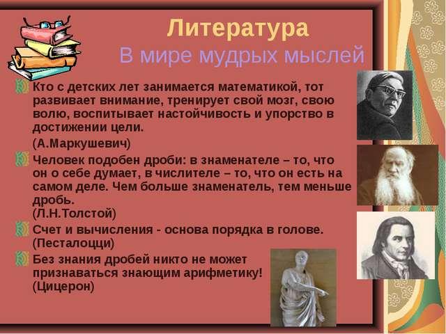 Литература В мире мудрых мыслей Кто с детских лет занимается математикой, тот...
