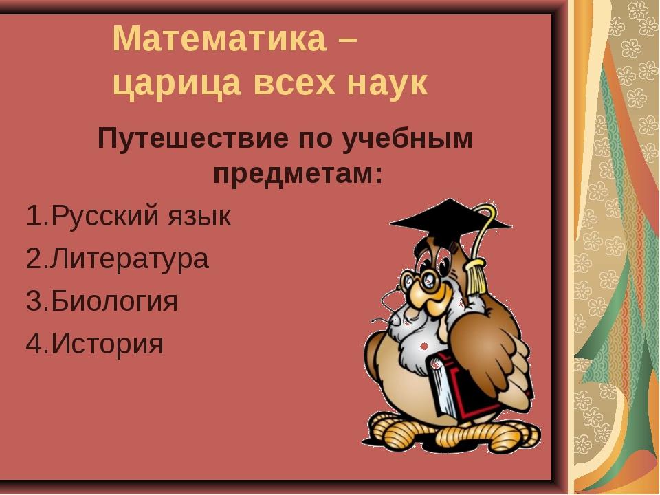 Математика – царица всех наук Путешествие по учебным предметам: 1.Русский язы...