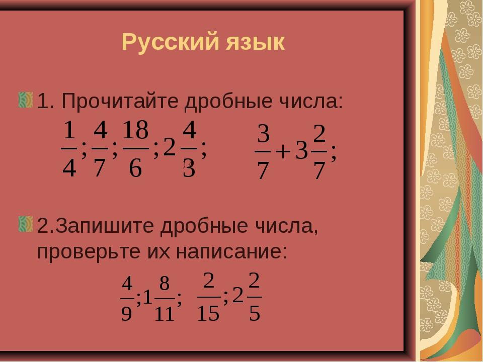 Русский язык 1. Прочитайте дробные числа: 2.Запишите дробные числа, проверьте...