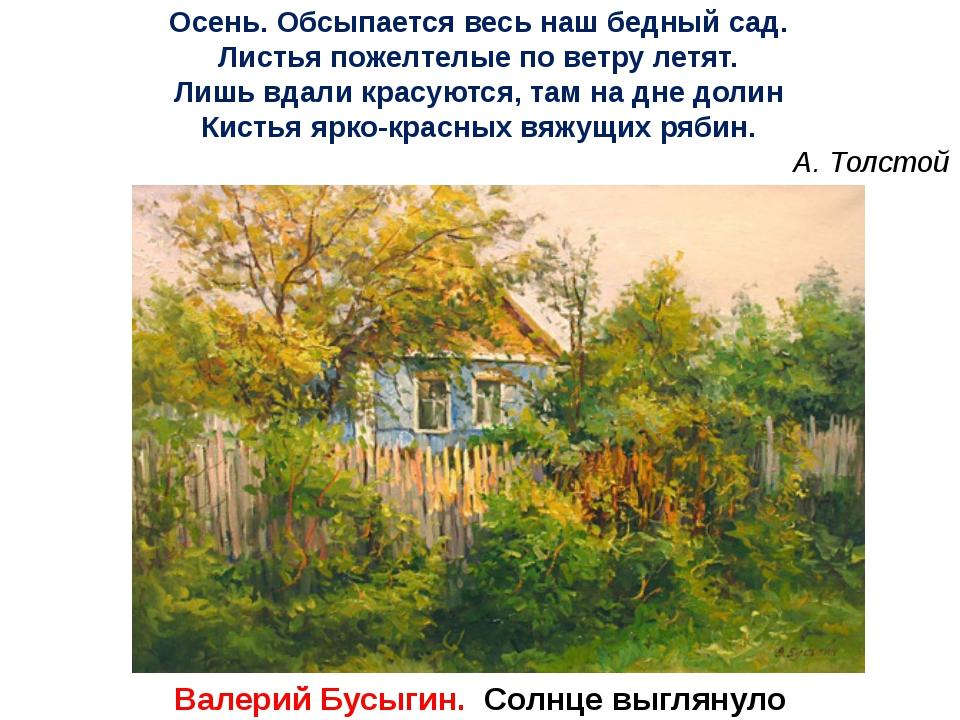 Осень. Обсыпается весь наш бедный сад. Листья пожелтелые по ветру летят. Лишь...