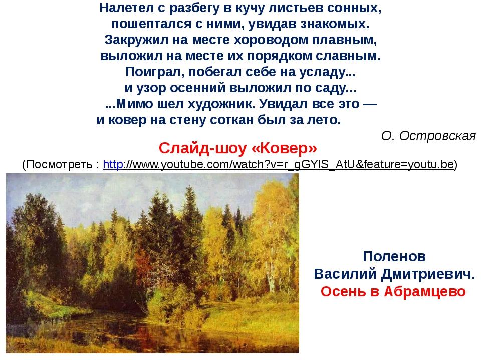 Налетел с разбегу в кучу листьев сонных, пошептался с ними, увидав знакомых....