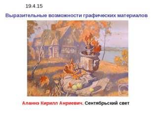 Выразительные возможности графических материалов Аланнэ Кирилл Анриевич. Сент
