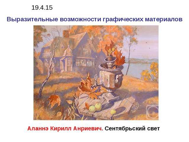 Выразительные возможности графических материалов Аланнэ Кирилл Анриевич. Сент...