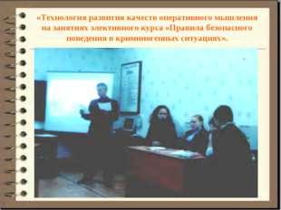 «Технология развития качеств оперативного мышления на занятиях элективного ку