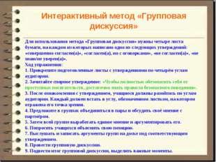 Интерактивный метод «Групповая дискуссия» Для использования метода «Групповая