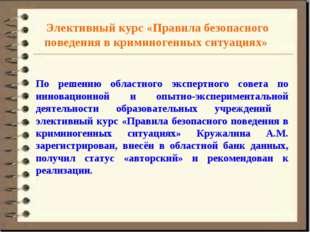 По решению областного экспертного совета по инновационной и опытно-эксперимен