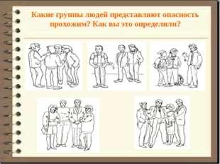 Какие группы людей представляют опасность прохожим? Как вы это определили?