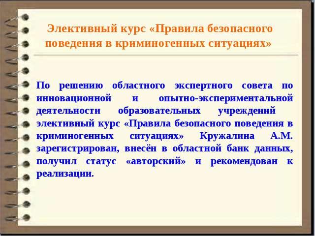 По решению областного экспертного совета по инновационной и опытно-эксперимен...