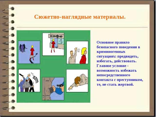 Основное правило безопасного поведения в криминогенных ситуациях: предвидеть,...