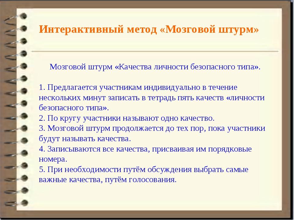 Мозговой штурм «Качества личности безопасного типа». 1. Предлагается участник...