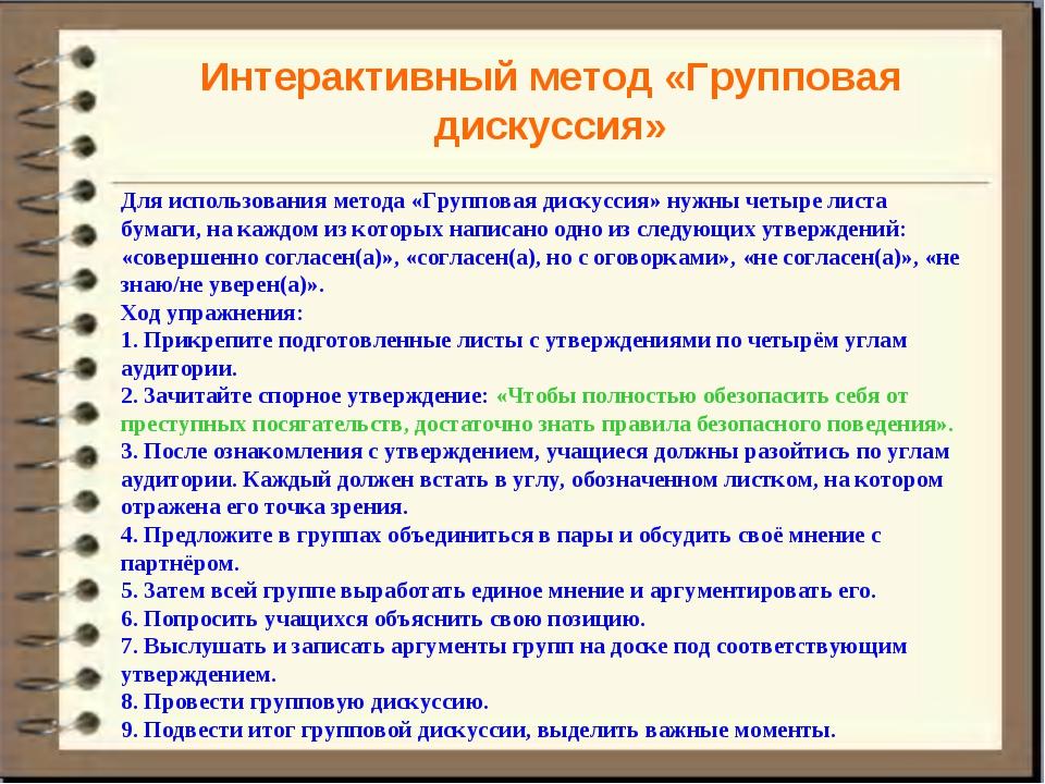 Интерактивный метод «Групповая дискуссия» Для использования метода «Групповая...