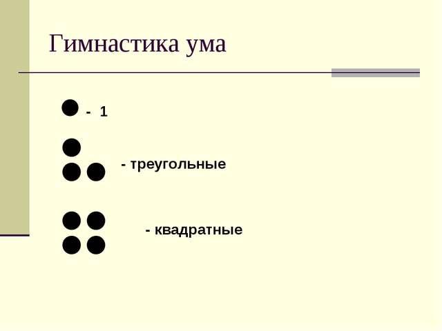 Гимнастика ума - 1 - треугольные - квадратные
