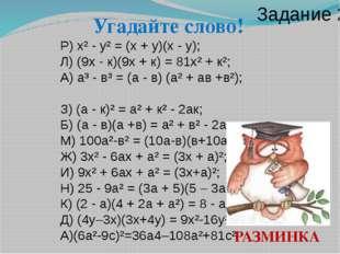 Угадайте слово! Р) х² - у² = (х + у)(х - у); Л) (9х - к)(9х + к) = 81х² + к²;