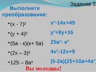 Выполните преобразование: (х - 7)² (у + 4)² (5а - к)(к+ 5а) (2х – 3)² 125 – 8