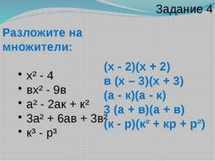 Разложите на множители: х² - 4 вх² - 9в а² - 2ак + к² 3а² + 6ав + 3в² к³ - р³