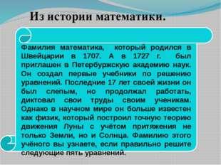 Из истории математики. Фамилия математика, который родился в Швейцарии в 1707