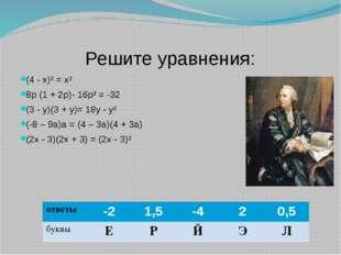 Решите уравнения: (4 - х)² = х² 8р (1 + 2р)- 16р² = -32 (3 - у)(3 + у)= 18у -