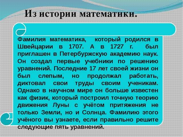 Из истории математики. Фамилия математика, который родился в Швейцарии в 1707...