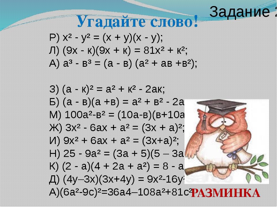 Угадайте слово! Р) х² - у² = (х + у)(х - у); Л) (9х - к)(9х + к) = 81х² + к²;...