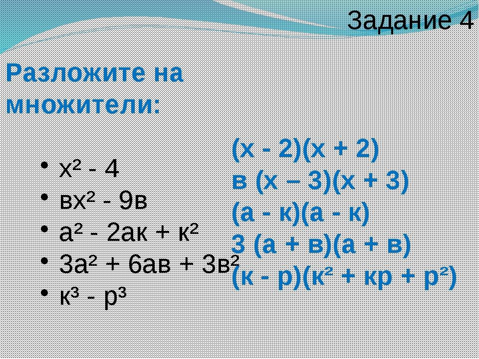 Разложите на множители: х² - 4 вх² - 9в а² - 2ак + к² 3а² + 6ав + 3в² к³ - р³...