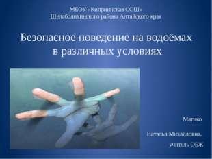Безопасное поведение на водоёмах в различных условиях Матико Наталья Михайлов