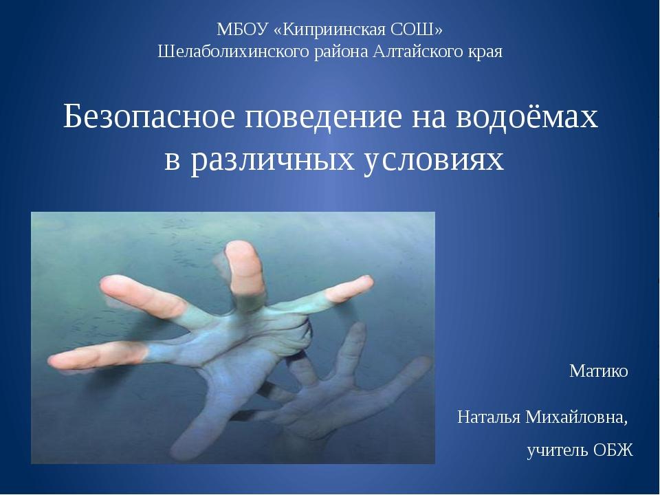 Безопасное поведение на водоёмах в различных условиях Матико Наталья Михайлов...