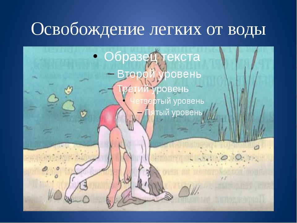 Освобождение легких от воды