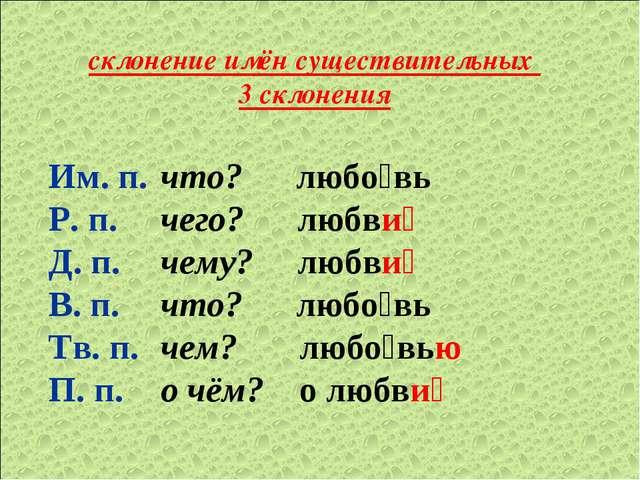 склонение имён существительных 3 склонения Им. п. Р. п. Д. п. В. п. Тв. п. П....