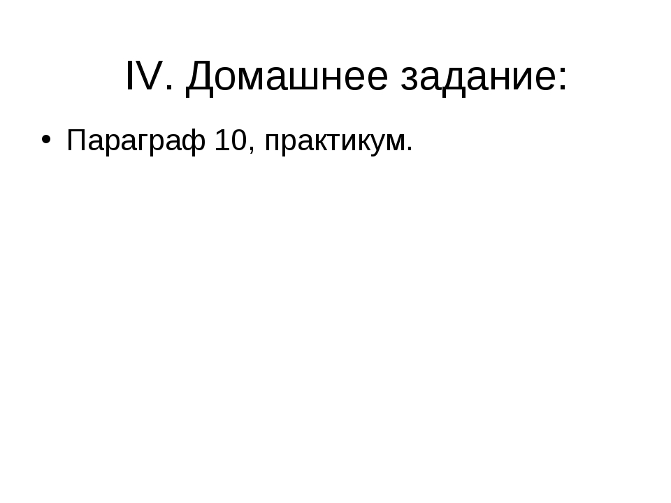 Параграф 10, практикум. IV. Домашнее задание: