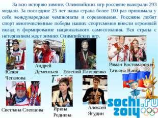 . За всю историю зимних Олимпийских игр россияне выиграли 293 медали. За посл