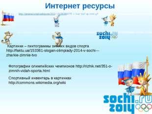 Интернет ресурсы http://javasea.ru/uploads/posts/2013-03/1362660233_animaciya