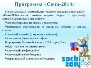 Международный олимпийский комитет расширил программу «Сочи-2014»шестью новы