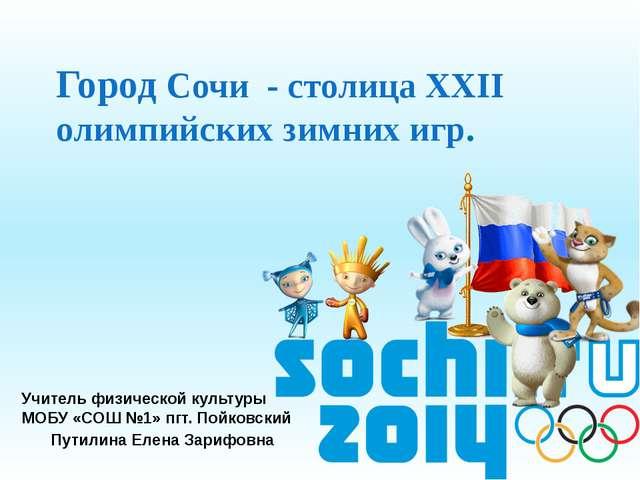 Город Сочи - столица XXII олимпийских зимних игр. Учитель физической культуры...