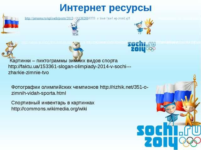 Интернет ресурсы http://javasea.ru/uploads/posts/2013-03/1362660233_animaciya...