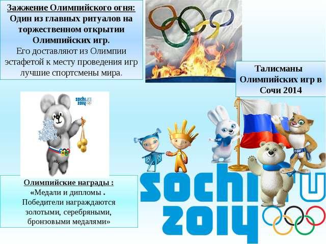 Талисманы Олимпийских игр в Сочи 2014 Олимпийские награды : «Медали и дипломы...