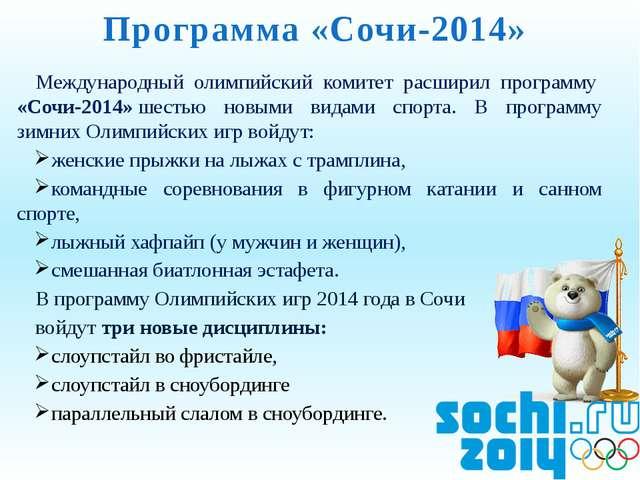 Международный олимпийский комитет расширил программу «Сочи-2014»шестью новы...