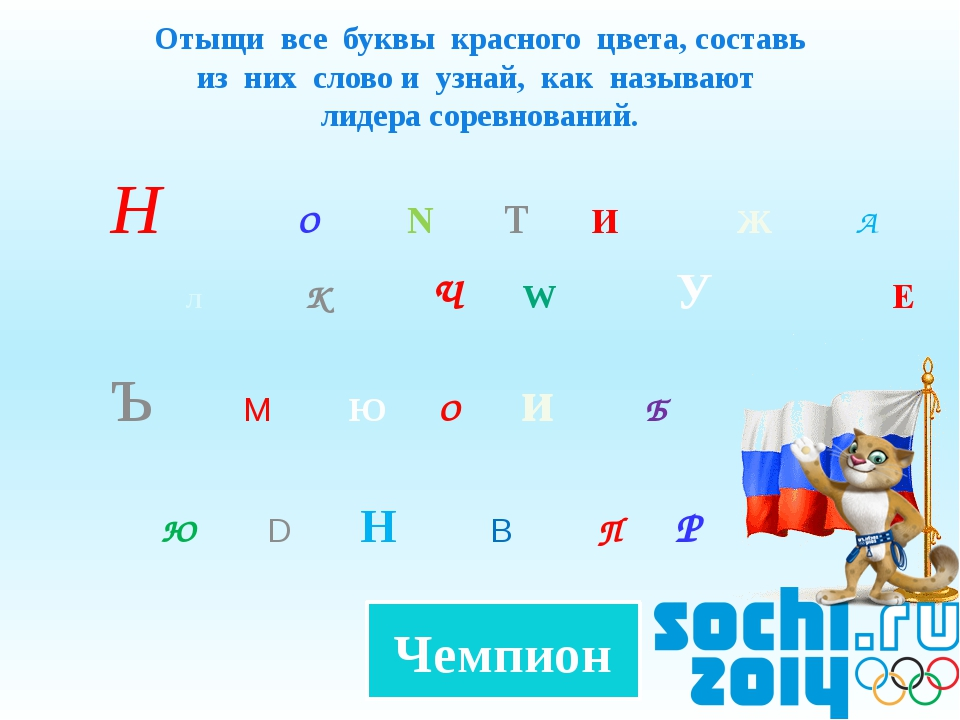 Отыщи все буквы красного цвета, составь из них слово и узнай, как называют ли...
