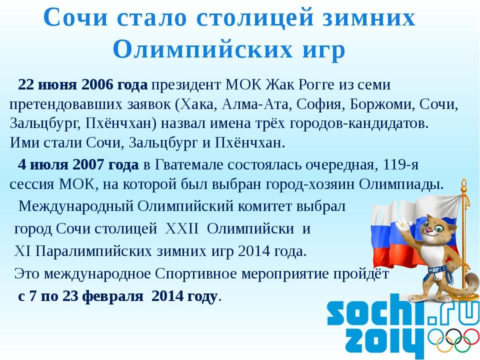 Сочи стало столицей зимних Олимпийских игр 22 июня 2006 года президент МОК Ж...