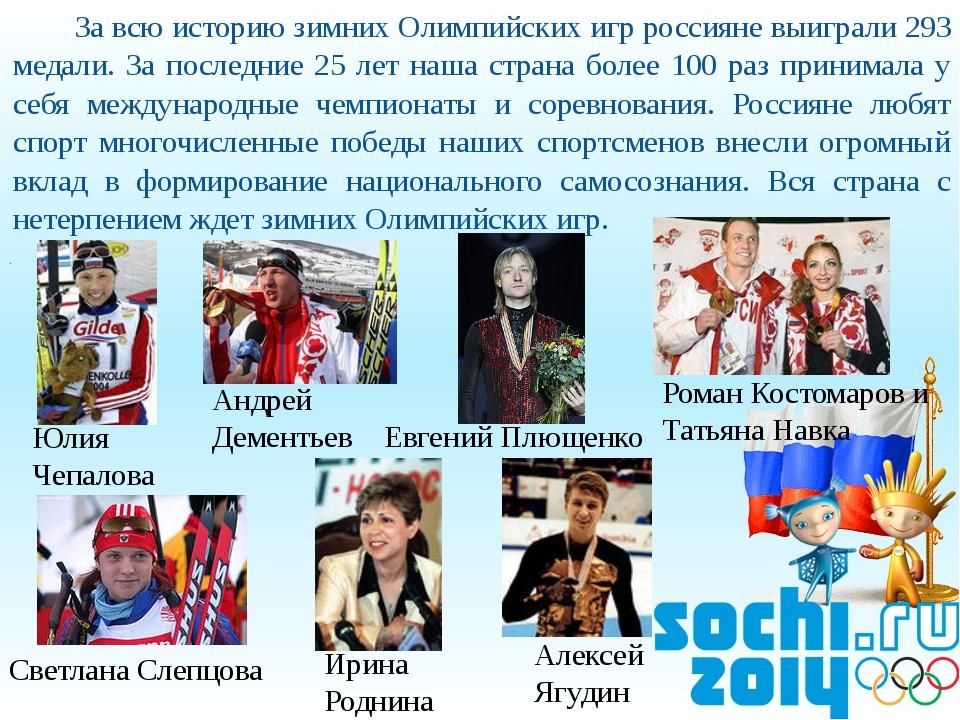 . За всю историю зимних Олимпийских игр россияне выиграли 293 медали. За посл...