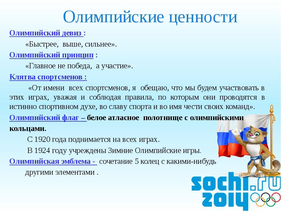 Олимпийские ценности Олимпийский девиз: «Быстрее, выше, сильнее». Олимпий...