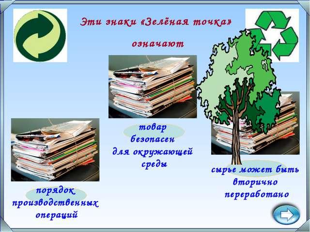 сырье может быть вторично переработано товар безопасен для окружающей среды...