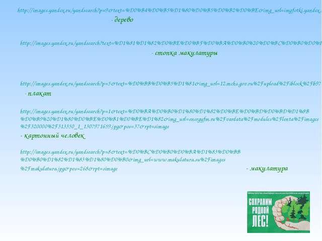 http://images.yandex.ru/yandsearch?p=9&text=%D0%B4%D0%B5%D1%80%D0%B5%D0%B2%D0...